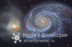 Возможно ли столкновение галактик?