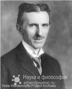 Никола Тесла – загадка науки