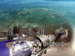 UFO в Адронном коллайдере