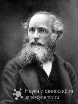 Джеймс Клерк Максвелл (James Clerk Maxwell).