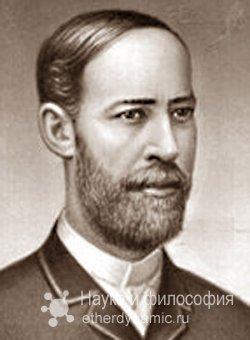 Выдающиеся физики.  Генрих Рудольф Герц