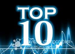 Десяток технических концепций 2011 года