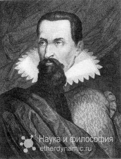 Великие астрономы. Иоганн Кеплер