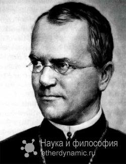 Великие ученые. Грегор Мендель