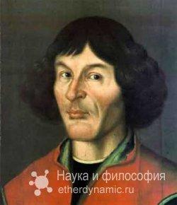Великие астрономы. Николай Коперник