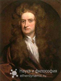 Релятивистская динамика и физика Ньютона