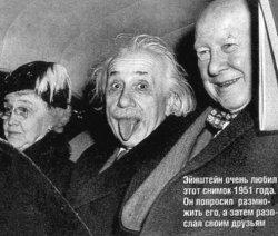 Великие физики. Альберт Эйнштейн