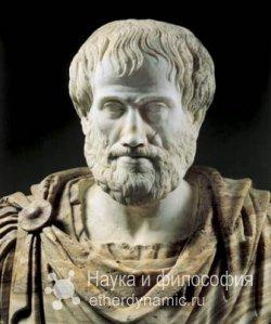 Великие философы. Аристотель Стагирский