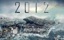 Апокалипсис 2012 отменяется. НАСА опровергает пророчества