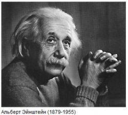 Большая ошибка Эйнштейна