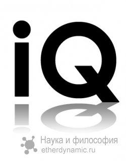 Зачем придумали IQ?