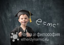 Детская любовь к науке