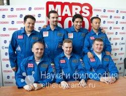 Российский проект «Марс-500».