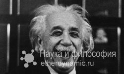 Эйнштейн об эфире