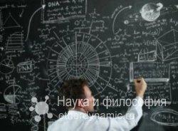 Нужна ли наука?